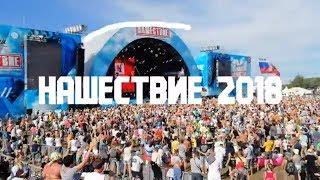 �������� ���� Нашествие 2018. Обзор, репортаж с рок-фестиваля ������