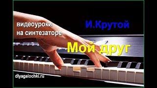 Видеоурок на синтезаторе Крутой Мой друг