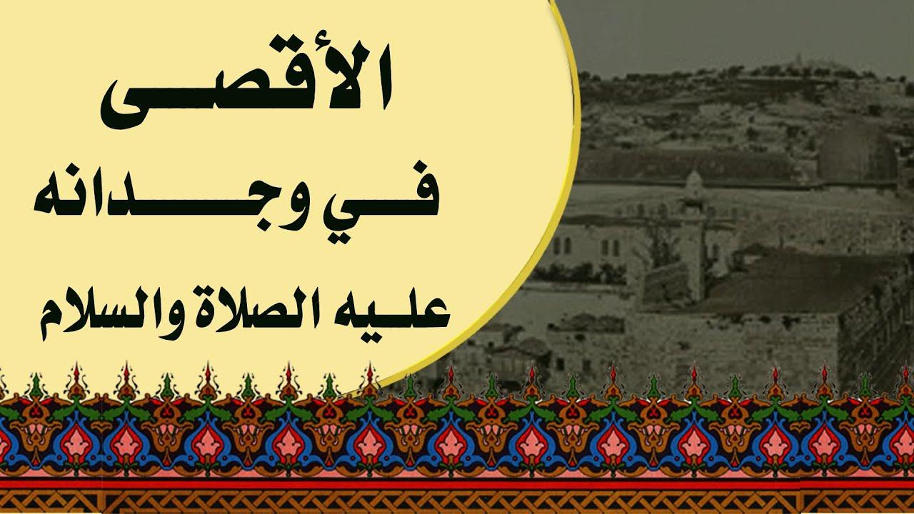 قص27ــة أرض|| الأقصى في وجدانه عليه الصلاة والسلام| أ. أيمن الشعبان