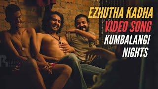 Ezhutha Kadha എഴുതാകഥ | Kumbalangi Nights Official Song