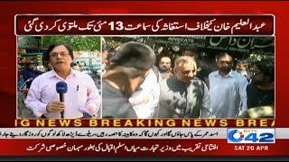 Abdul Aleem Khan Judicial Remand Extended Again
