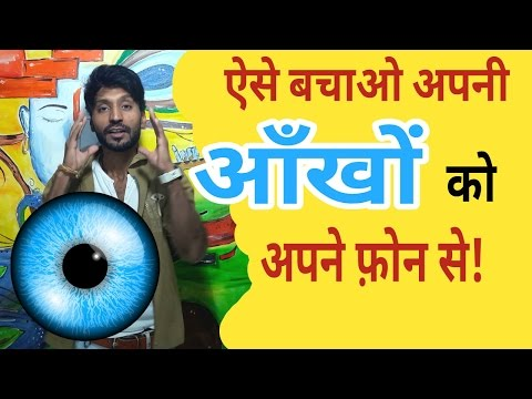 4 Applications and Useful Tips to Protect your Eyes! | Technical dost