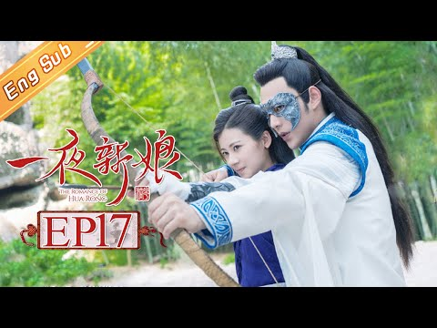【ENG SUB】《一夜新娘》第17集 秦尚城教花溶射箭 The Romance Of HUA RONG EP17【芒果TV独播剧场】