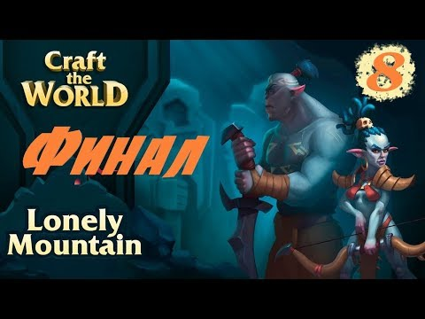 """Финальный аккорд"" Craft the world / Lonely Mountain #8 