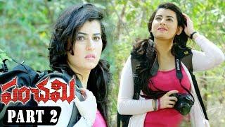 Panchami Telugu Full Movie Parts 2 - Archana