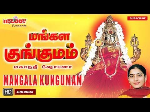 Mangala Kungumam | Amman Songs | Tamil Devotional Songs | Mahanadhi Shobana | Tamil God Songs