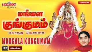 mangala kungumam amman songs tamil devotional songs mahanadhi shobana tamil god songs