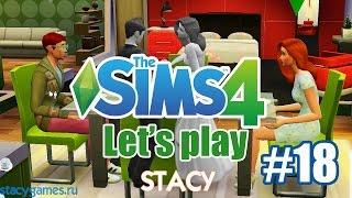 Let's play Sims 4 / Давай играть в Sims 4 (Симс 4) #18 / Тяжелая Жизнь, Дни Рожденья / Stacy(Всем привет! И это восемнадцатая серия летсплея Симс 4 (Sims 4)! В этой серии Симс 4 Мария почувствует всю прелес..., 2014-10-02T09:50:17.000Z)