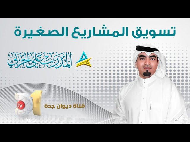 استضافة المدرب علي الحربي على قناة ديوان جدة الفضائية وحديث حول تسويق المشاريع الصغيرة