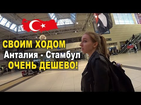 СВОИМ ХОДОМ, Анталия - Стамбул - ОЧЕНЬ ДЕШЕВО!