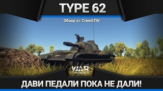 War Thunder - Type 62 ПРОСТО ФЛЕШ!