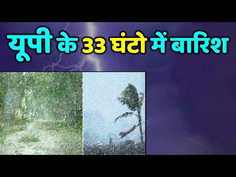 उत्तर प्रदेश मौसम Lucknow Weather Report mosam  Uttar Pradesh Weather  17 September 2021 17 सितंबर