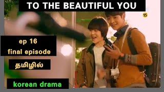 To The Beautiful you in tamil |ep 16| korean drama in tamil | tamil explained
