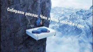видео Что взять с собой в горы: список