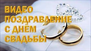 Видео поздравление с днем свадьбы | Красивое видео молодым