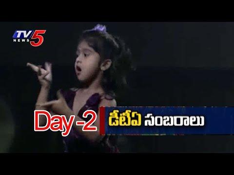 DTA 40th Annniversary Celebrations | Day #2 | Part 5 | TV5 News
