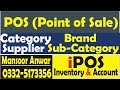 Category + Supplier + Sub-Category + Brand Form in Retail Software Urdu/Hindi