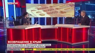 работа Visa и MasterCard в Крыму 01.05.2015