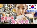 【韓国旅行】ソウル・マンウォン市場で食べ歩き!人生で1番おいしいコロッケ見つけた。【モッパン 】