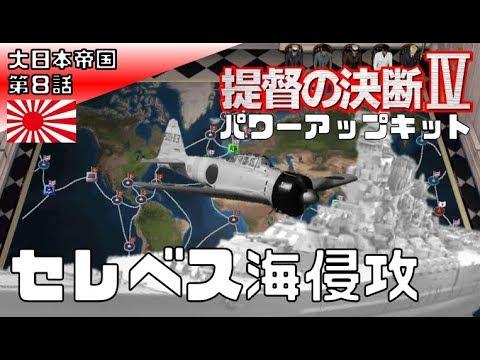 [ 提督の決断4 PK 実況 ] 大日本帝国 第8話 「セレベス海侵攻」  Decision of the Admirals IV #08  WW2 Battle of Celebes Sea