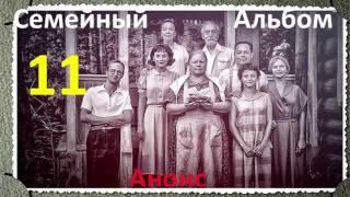 Семейный Альбом 11 серия. Анонс