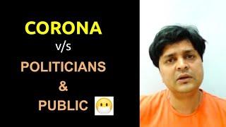 CORONA vs POLITICIANS & PUBLIC | FUNNY RANTS 9.0 | VIPUL GOYAL