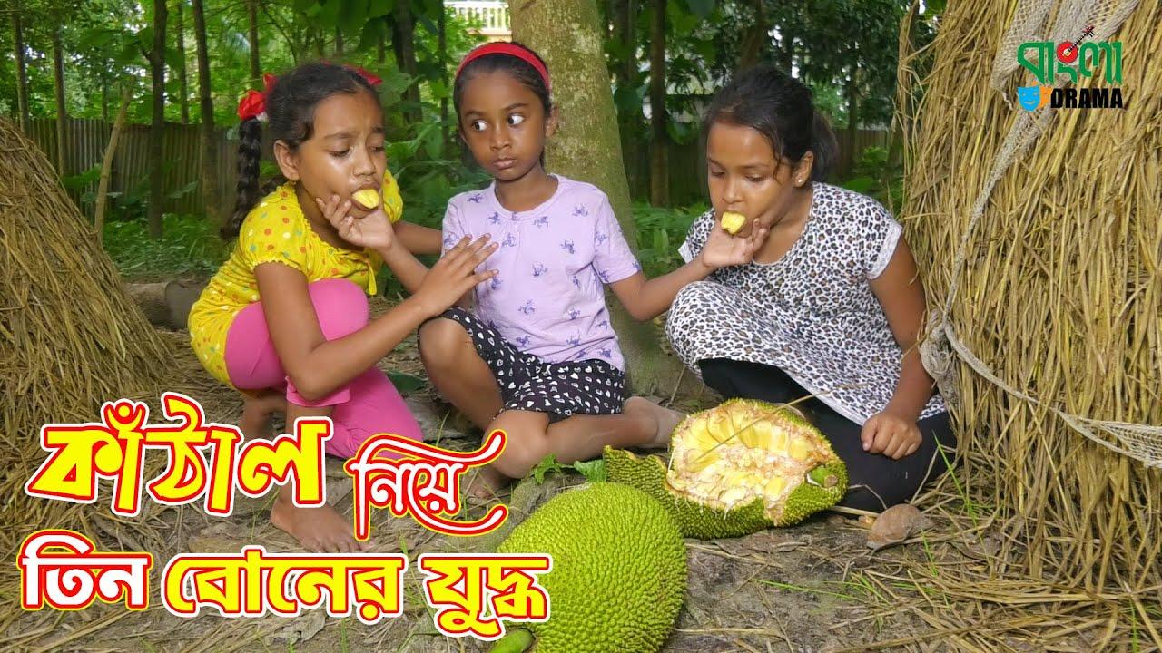কাঁঠাল খাওয়া নিয়ে তিন বোনের যুদ্ধ | Kathal Khawya Niye Tin Boner Juddho | Bangla New Drama Shortfilm