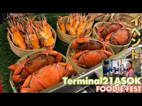 Terminal21Asok(BANGKOK) Foodie FEST(STREET FOOD FESTIVAL)
