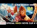 The Monkey King 3 Hindi | Official Movie Clip #1 HD