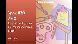 Подготовлю разработку АМО урока ИЗО. Сделаю за 500 рублей!