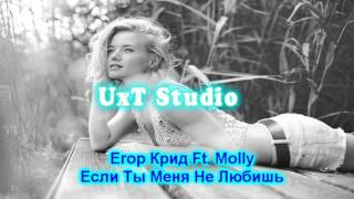 Егор Крид Ft Molly - Если Ты Меня Не Любишь (+Текст)