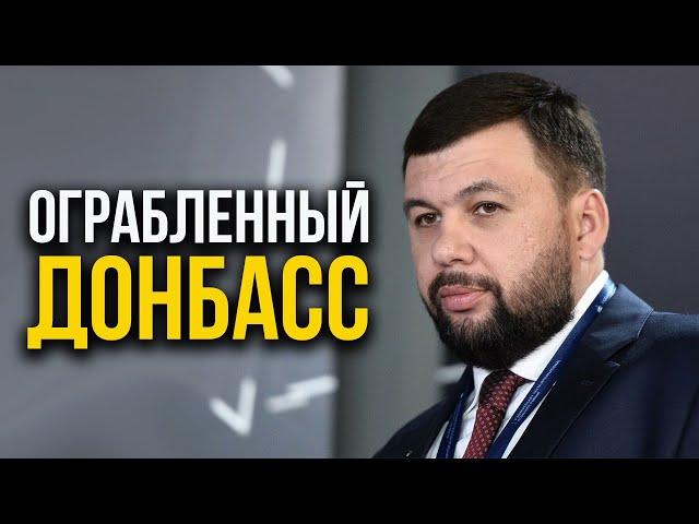 ДОЖДАЛИСЬ? Пушилин ТУПО грабит оккупированный Донбасс.