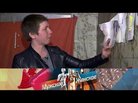 Мужское / Женское - Наша Таня громко плачет. Выпуск от 30.07.2018