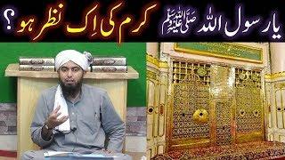 """Ya RasoolALLAH ﷺ """" KARAM ki aik NAZER ho """" peh Saheh AQEEDAH ??? (By Engineer Muhammad Ali Mirza)"""
