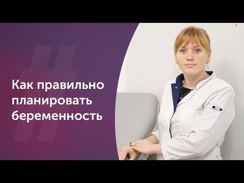 Как правильно планировать беременность. Акушер-гинеколог Москва.