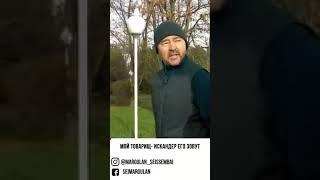 казахстанская История о продаже K-Mobile за баснословные бабки
