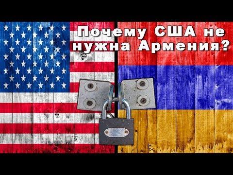 Почему США не нужна Армения?