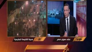 على هوى مصر - وزير الدولة للشئون القانونية : الدستور المصري واضح ولا يجيز محاكمة المدنيين