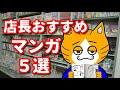 【おすすめマンガ紹介】店長が選ぶオススメ漫画5選!