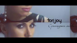 ПРЕМЬЕРА КЛИПА | TORI JOY - Сумасшедшая любовь (2013)