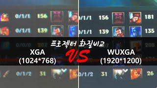 프로젝터 화질 비교 - XGA vs WUXGA(Full…