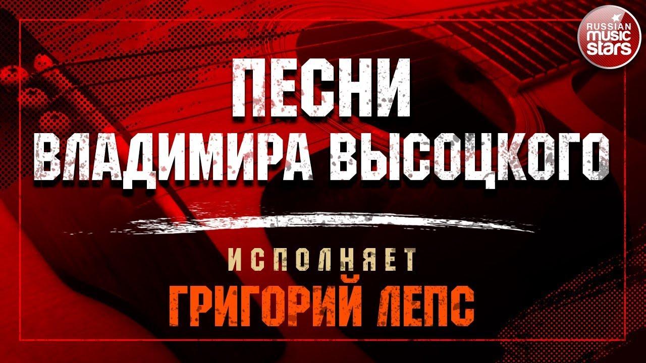 ПЕСНИ ВЛАДИМИРА ВЫСОЦКОГО Исполняет Григорий Лепс - YouTube