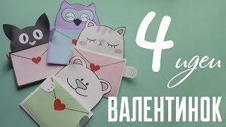 🎀 Идеи на тему Валентинки для детей своими руками 💟 Ideas for Valentine's cards for children