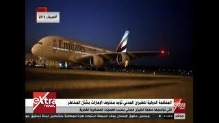 غرفة الأخبار| مخاوف الطيران المدني الإماراتي من العمليات العسكرية القطرية