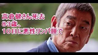 高倉健さん死去 83歳、10日に悪性リンパ腫で 2013年11月3日...
