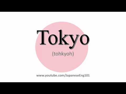 How to Pronounce Tokyo (prefecture)