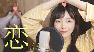 Gambar cover 「도망치는 건 부끄럽지만 도움이 된다 OST」 恋(Koi)-星野 源 / 코이│Cover by 김달림과하마발