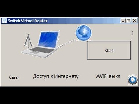 Switch Virtual Router WIFI адаптер выключен