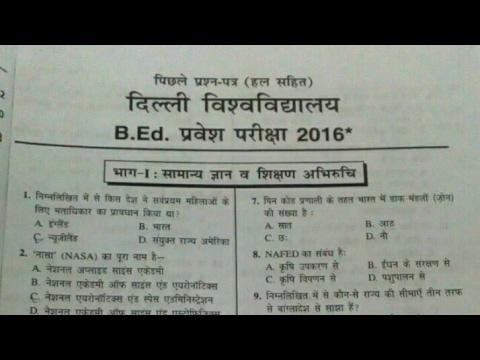 02.Delhi University B.ed 2016 Entrance Paper , for Exam pattern of 2017 B.Ed entrance of DU