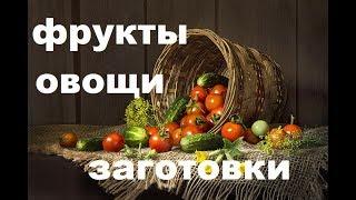Ассорти Фруктово - Овощное. Смело, Оригинально , Отменный Вкус